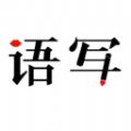 语音写作appv1.0.9官方版