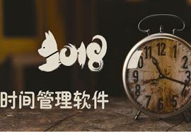 安卓时间管理软件有哪些_规划时间的手机软件