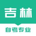 吉林自考之家安卓版5.0.2最新版