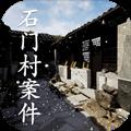 石门村案件游戏1.0.0安卓版