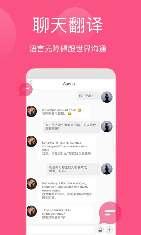 Ajar app交友平�_1.0.1免�M版截�D2
