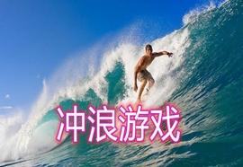 �_浪�技游��_水上�_浪游�虼笕�_滑板�_浪模�M器