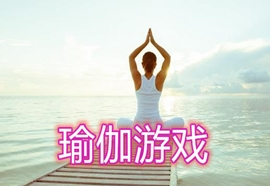 �P于瑜伽的小游��_�和�瑜伽游��_有�P瑜伽的小游��