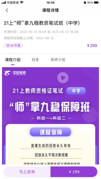 中冠教育app�O果版1.0免�M版截�D2