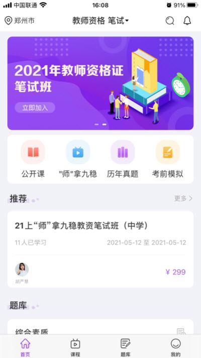 中冠教育app�O果版1.0免�M版截�D0