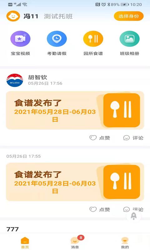 金�溲�app幼��@�贤ㄆ脚_1.0��I版截�D1