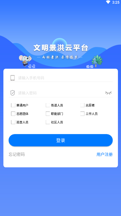 文明景洪云平�_app1.2.3最新版截�D2