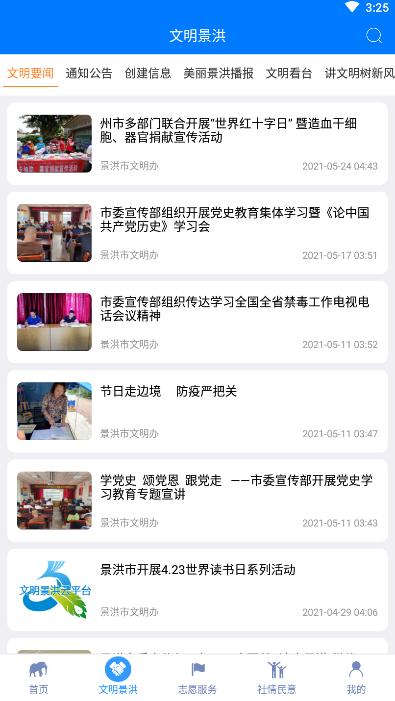 文明景洪云平�_app1.2.3最新版截�D3