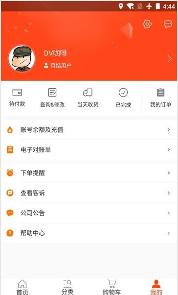 味全app邀��a版2.0.80810最新版截�D3