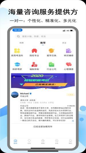 i好��app��答社�^1.0.1最新版截�D1