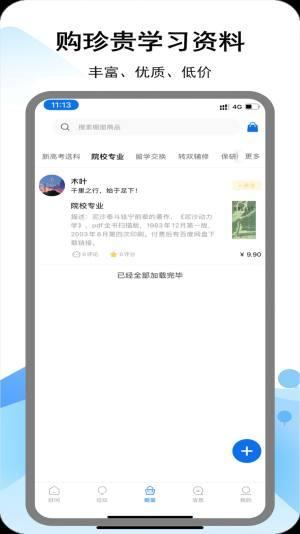 i好��app��答社�^1.0.1最新版截�D2