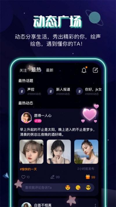 音筒app�Z音交友社�^1.0.0最新版截�D2