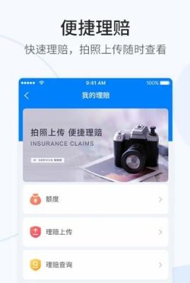 瀚�y通app理�r查�系�y2.6.5最新版截�D1