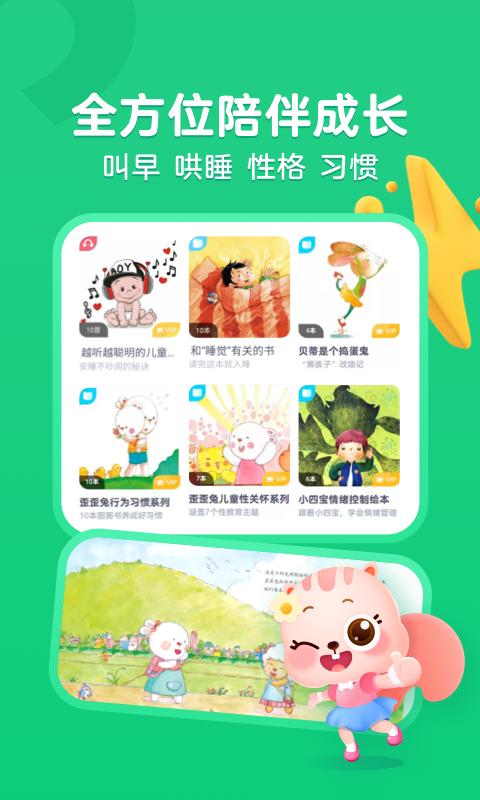 小早�L本app1.0.1安卓版截�D0