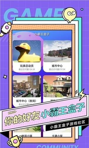 小霸王盒子app免�M版