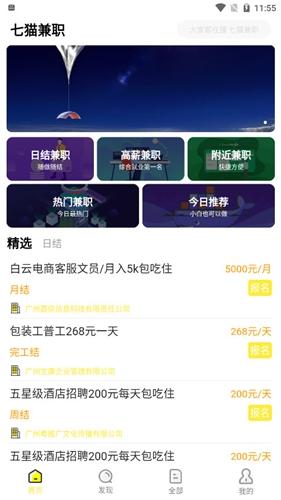 七�兼�app找兼�平�_