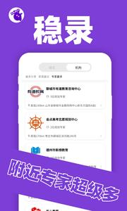 稳录app高考录取评估1.0.0安卓版截图1