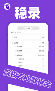 稳录app高考录取评估1.0.0安卓版截图2
