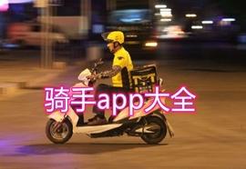 骑手app大全