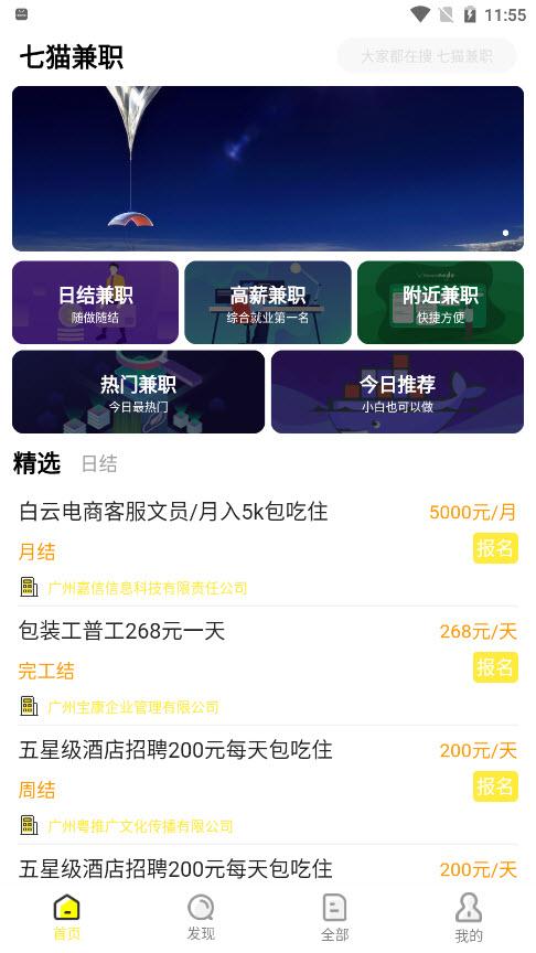 七�兼�app找兼�平�_1.0.0正式版截�D0