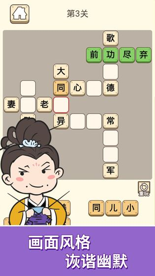 成�Z�食蛇猜成�Z��X1.0.7.000.0529.2031福利版截�D2
