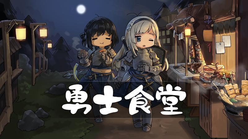 勇士食堂�定版3.4.0正式版截�D3