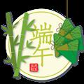 端午节粽子表情包抖音1.0无水印