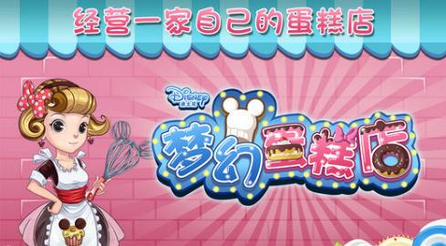 梦幻蛋糕店安卓版2.9.0手机版截图0