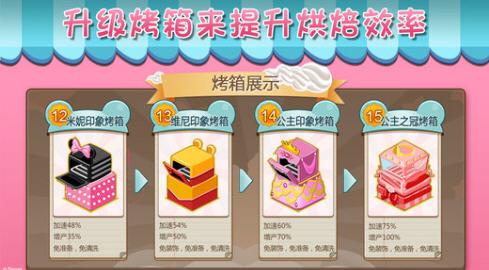 梦幻蛋糕店安卓版2.9.0手机版截图1