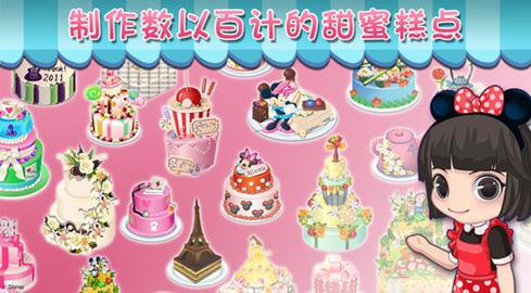 梦幻蛋糕店安卓版2.9.0手机版截图3