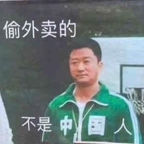 吴京防偷外卖表情包1.0免费版截图0
