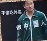 吴京防偷外卖表情包1.0免费版截图2