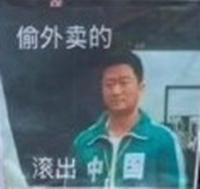 吴京防偷外卖表情包1.0免费版截图1