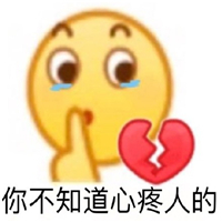 王思聪孙一宁表情包1.0无水印截图4