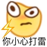 王思聪孙一宁表情包1.0无水印截图6