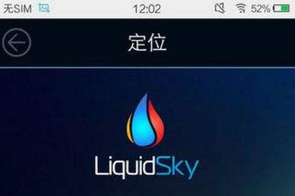 liquidsky云��X破解版3.47最新版截�D2