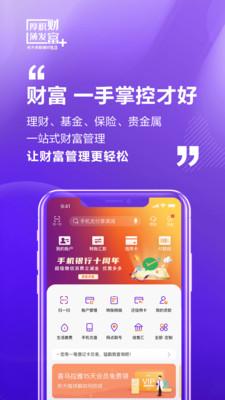 光大�y行企�I版app8.1.2安卓版截�D2