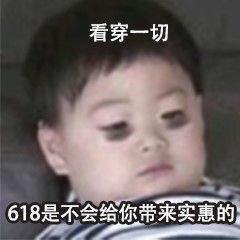 618剁手表情包1.0�o水印截�D3