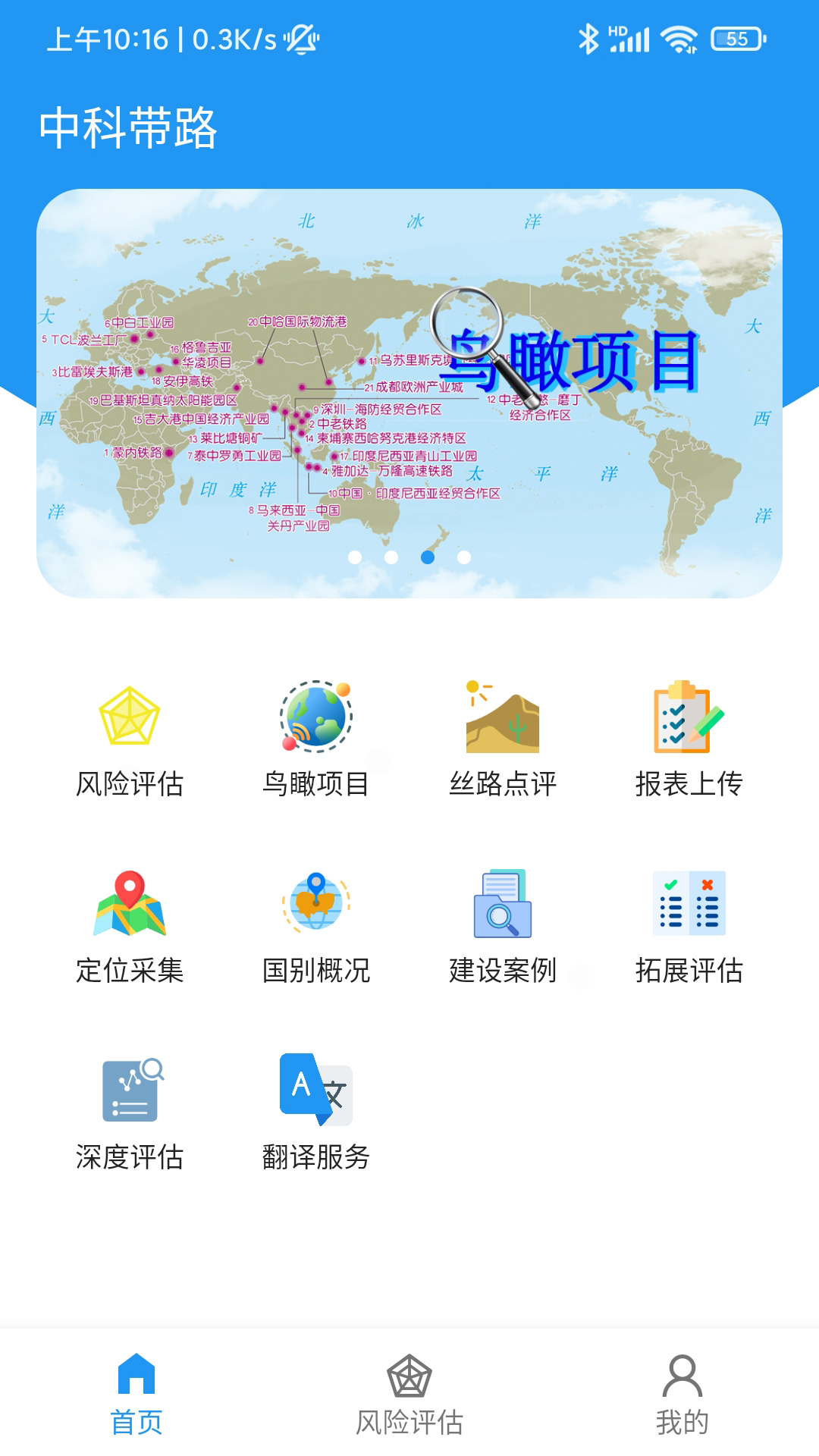 中科��路app手�C客�舳�1.0.0免�M版截�D0