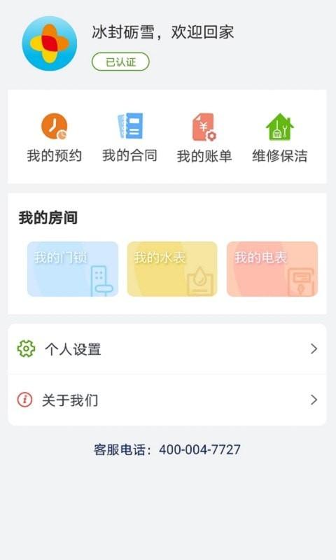 中建幸孚佳公寓app�O果版1.01最新版截�D0