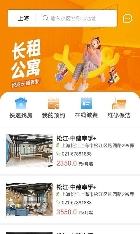 中建幸孚佳公寓app�O果版1.01最新版截�D1