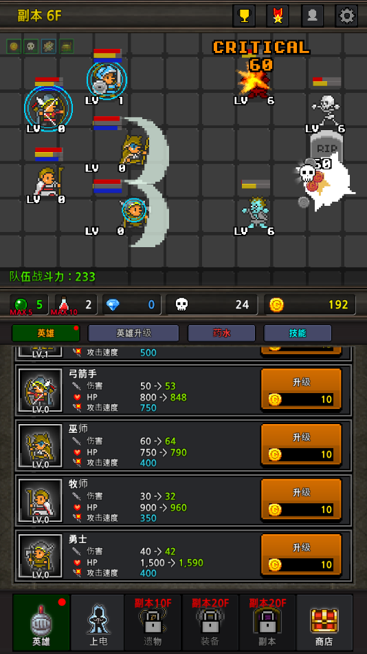 成�L英雄5.8.3正式版截�D2