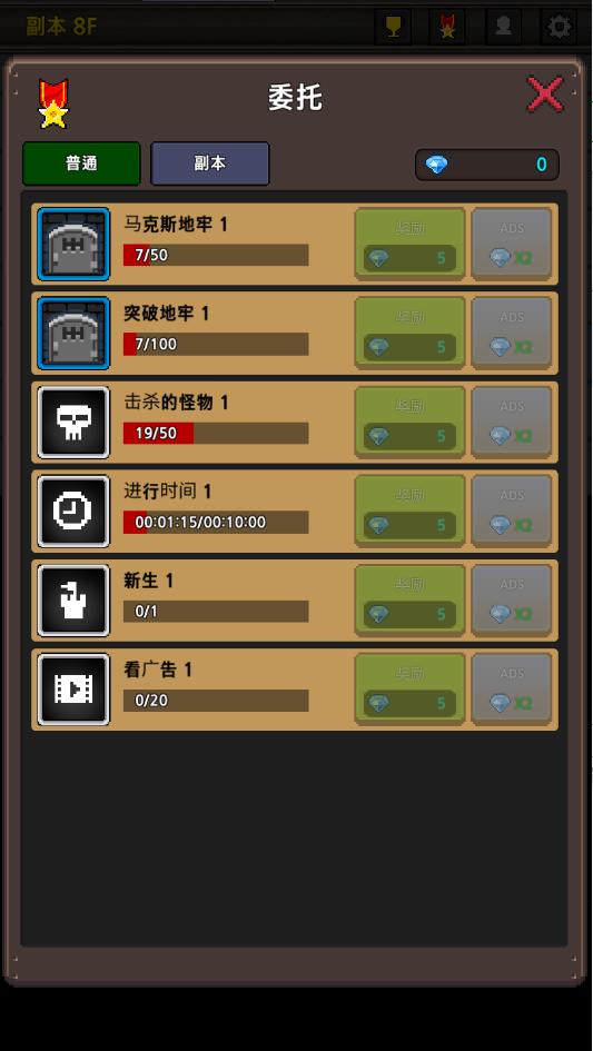 成�L英雄5.8.3正式版截�D3