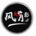 风灵月影修改器大全1.0.0.15063最新版
