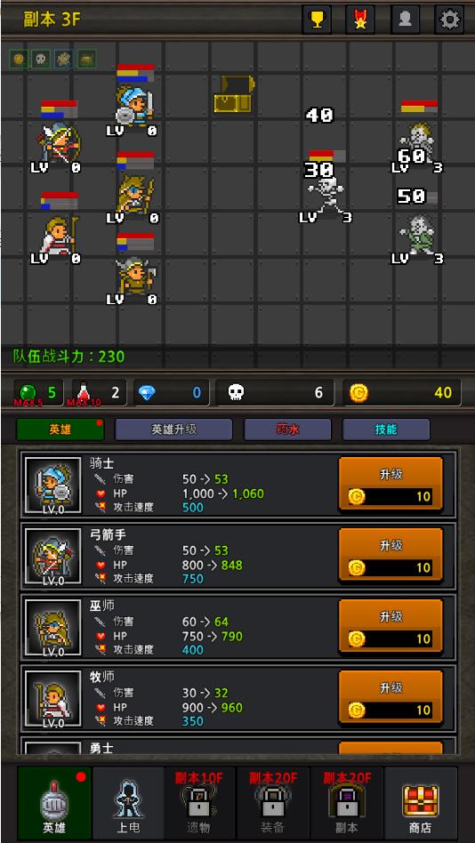 成�L英雄5.8.3正式版截�D1