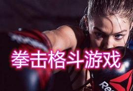 拳击格斗游戏