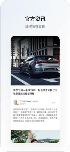 zeekr极氪app1.0.1.1安卓版截图1
