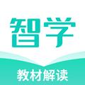 智学教材app1.0专业版