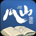 瓜山书屋app1.2最新版