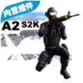 A2S2K�戎貌�伟�1.4.3最新版